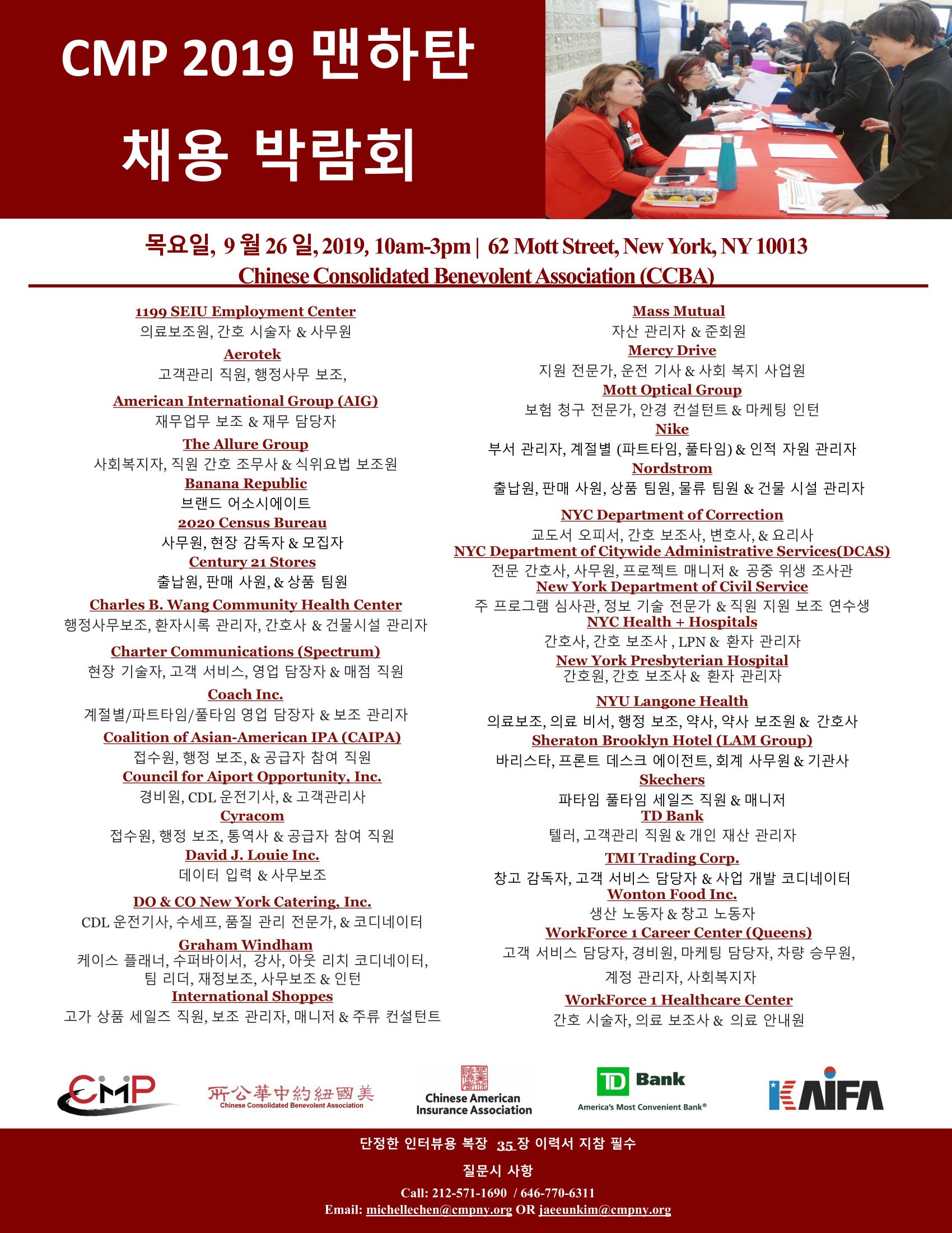 2019 Manhattan Job Fair (Korean) 9-20-19-1.png