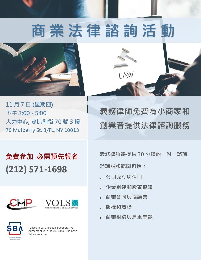 Small Business Legal Clinic -Chinese.jpg