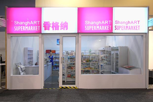 Xu Zhen, Shanghart Supermarket, 2007, mixed media installation (exterior shot)