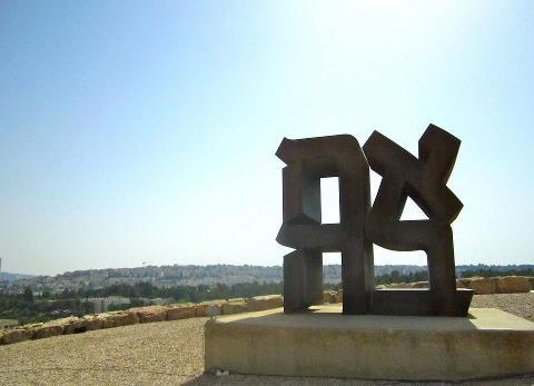 """Ahava  (אהבה """"love"""" in Hebrew), Cor-ten steel sculpture by Robert Indiana (American), 1977, Israel Museum, Jerusalem"""