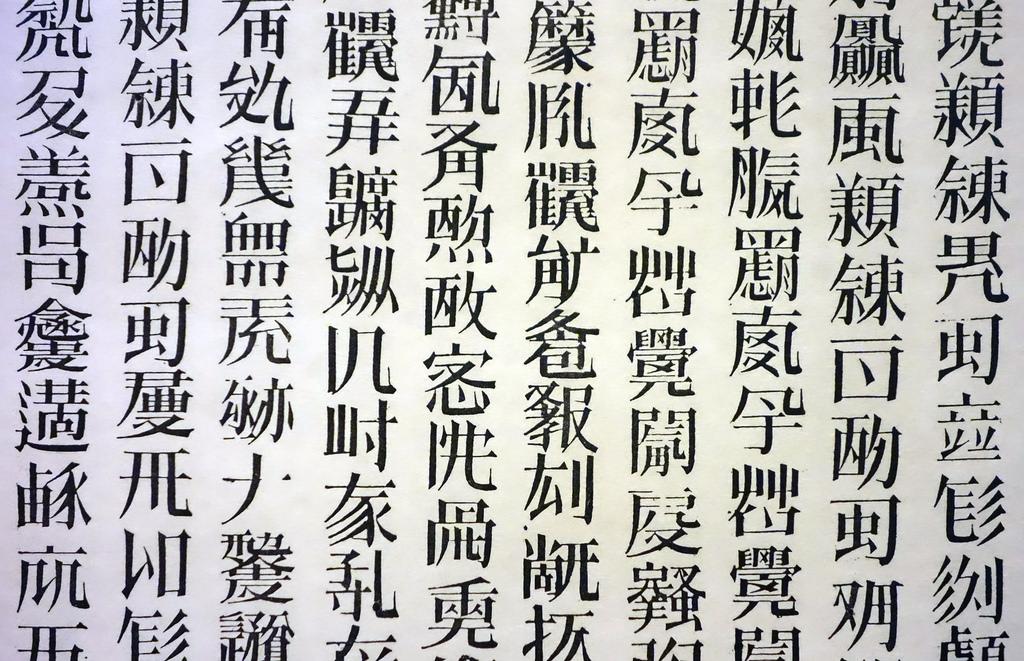 Xu Bing, Book from the Sky , c. 1987-91