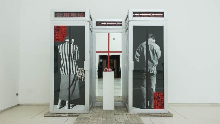 Xiao Lu,  Dialogue , 1989, installation