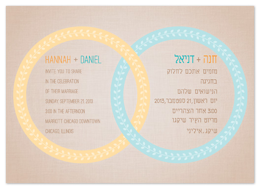 Entwined Rings Hebrew Invitation