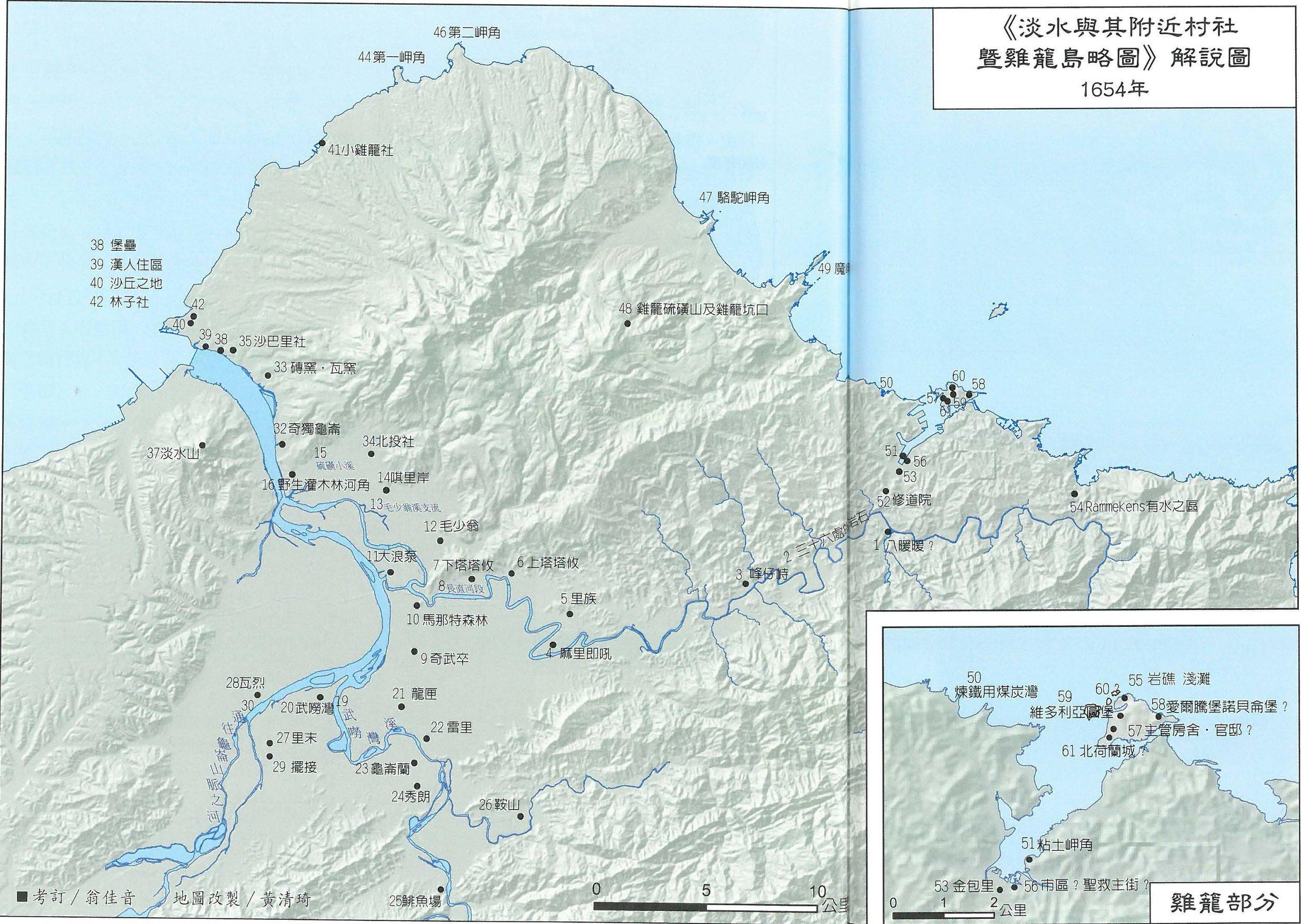 淡水與其附近村社暨雞籠島略圖/ 1654年