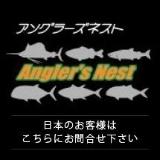Angler's Nest Logo.jpg