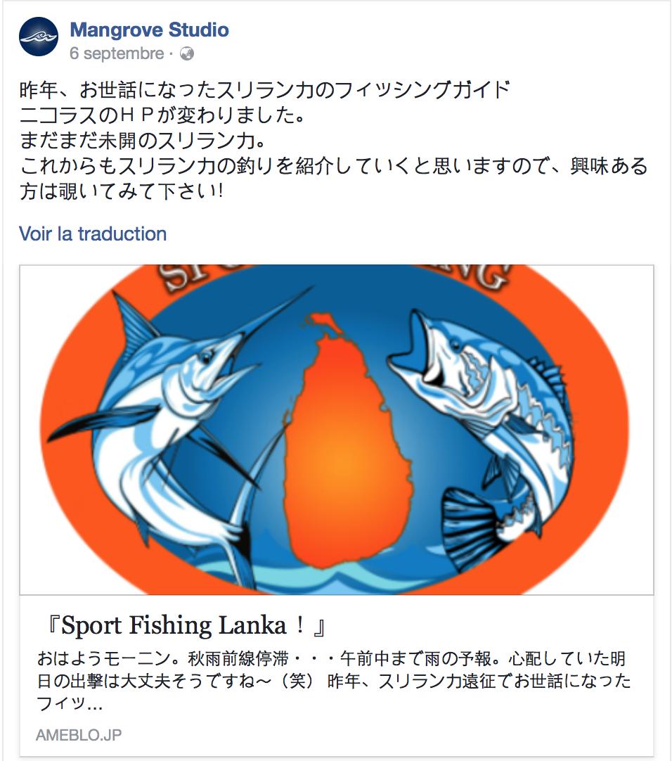 Sportfishing Lanka Mangrove Studio Kamiyashiki San Japan.png