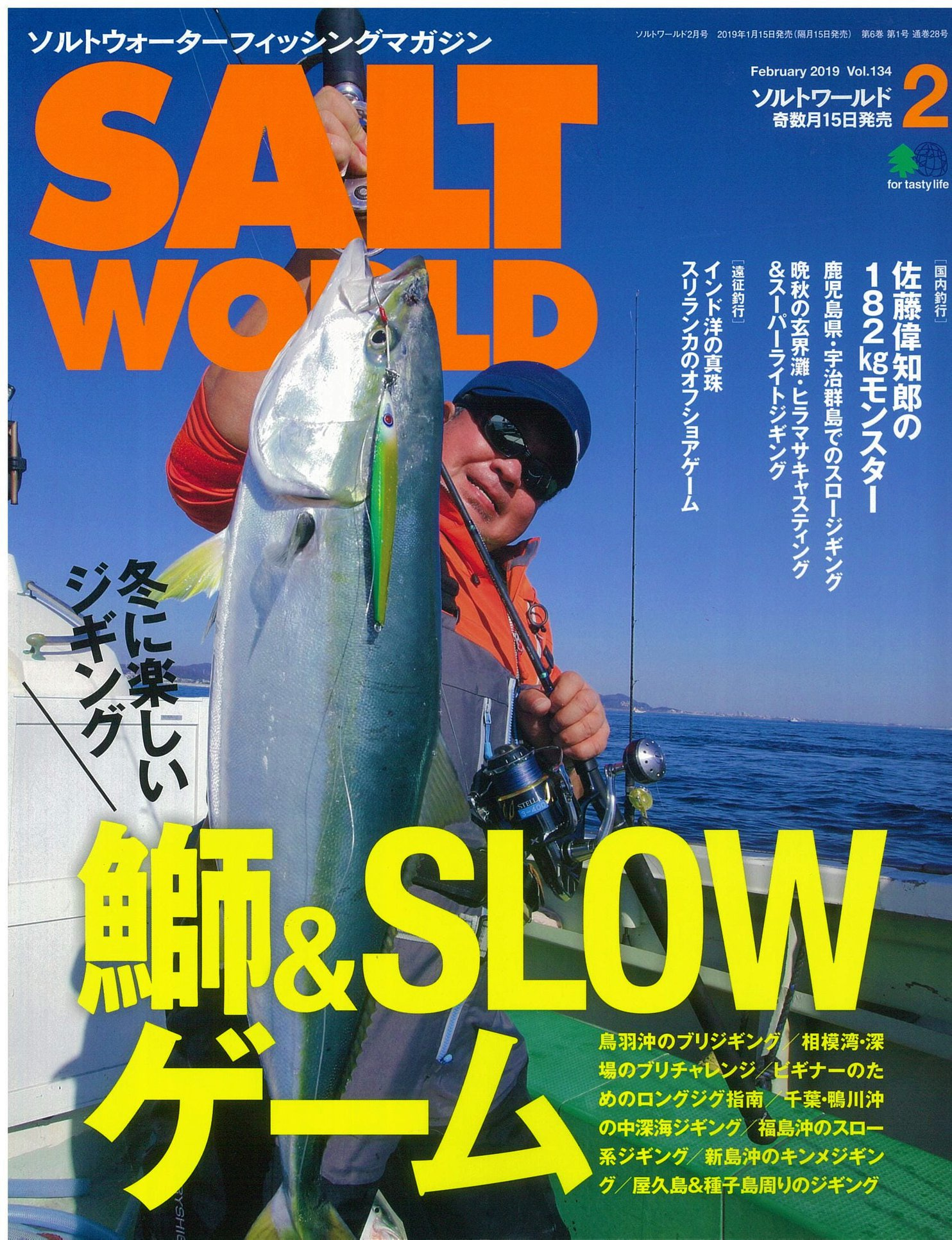 Salt World Magazine Fishing Sri Lanka.jpg