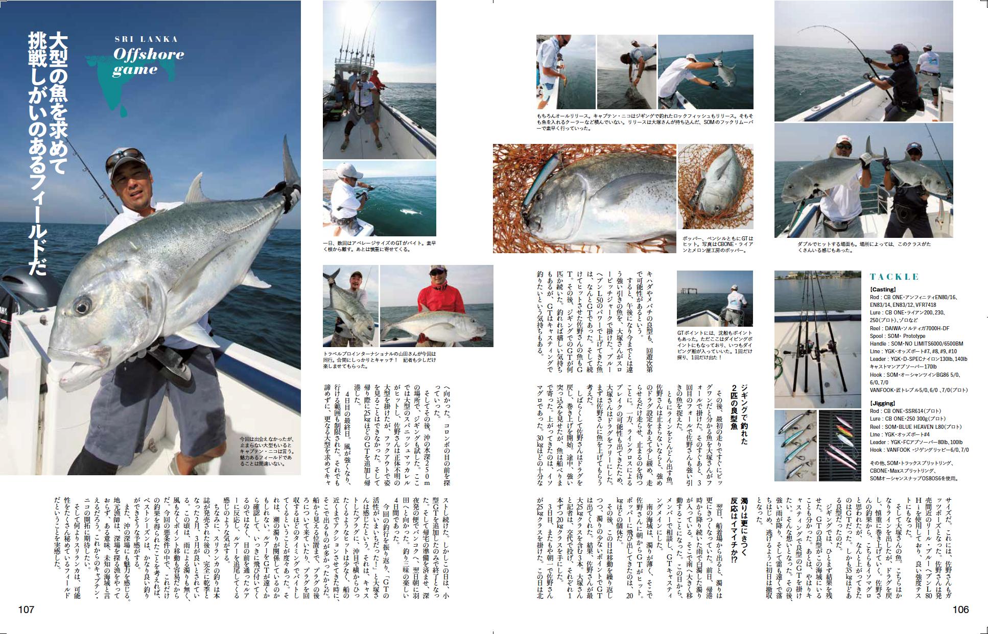 Popping and jigging sri lanka Salt World Magazine.png