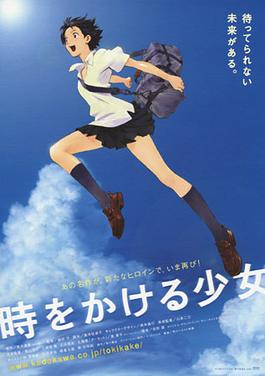 9 the girl who leapt through time.jpg