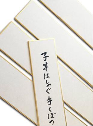 2 tanzaku paper board.JPG