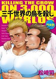 bara-manga-sanzensekai-no-karasu-o-koroshi.jpg