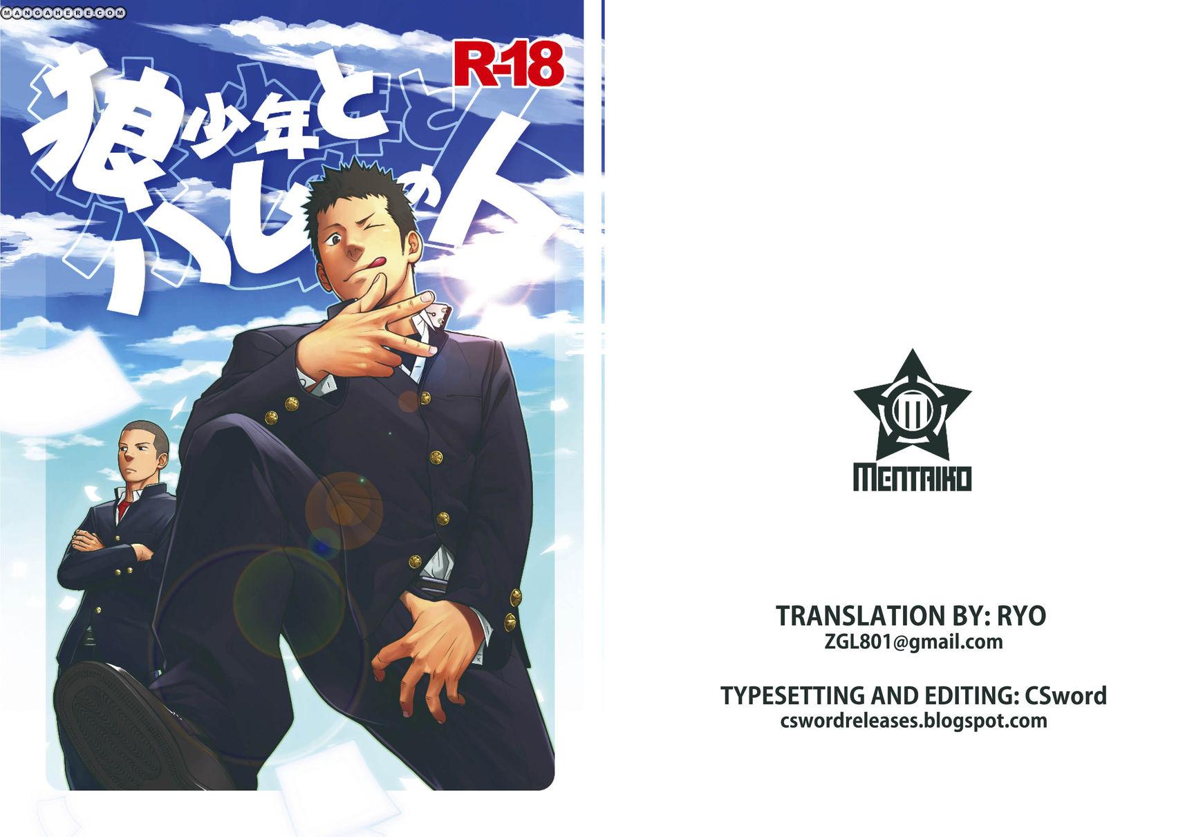 bara-manga-ookami-shounen-to-hamu-no-hito
