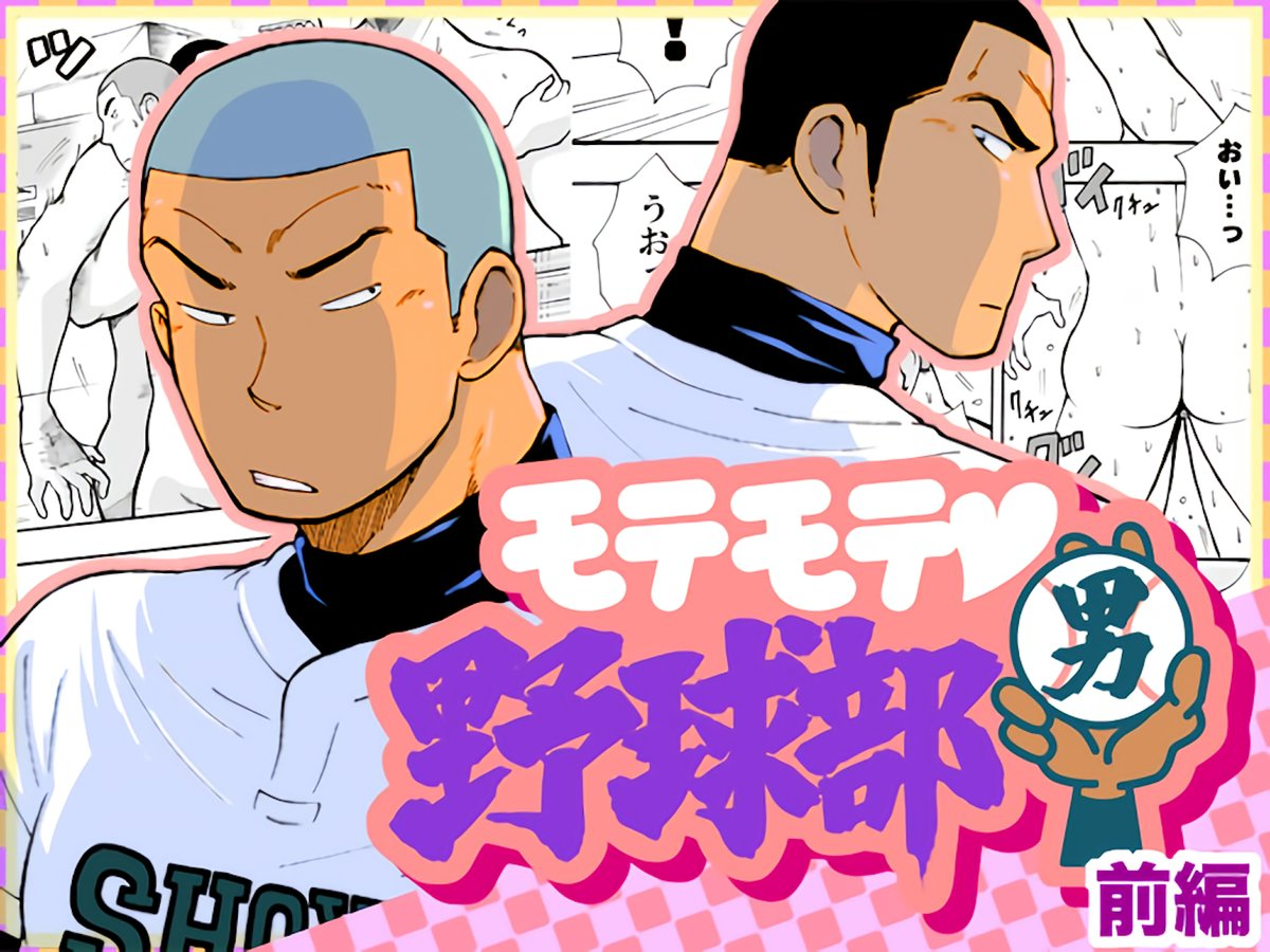 bara-manga-popular-baseball-club-boys.jpg