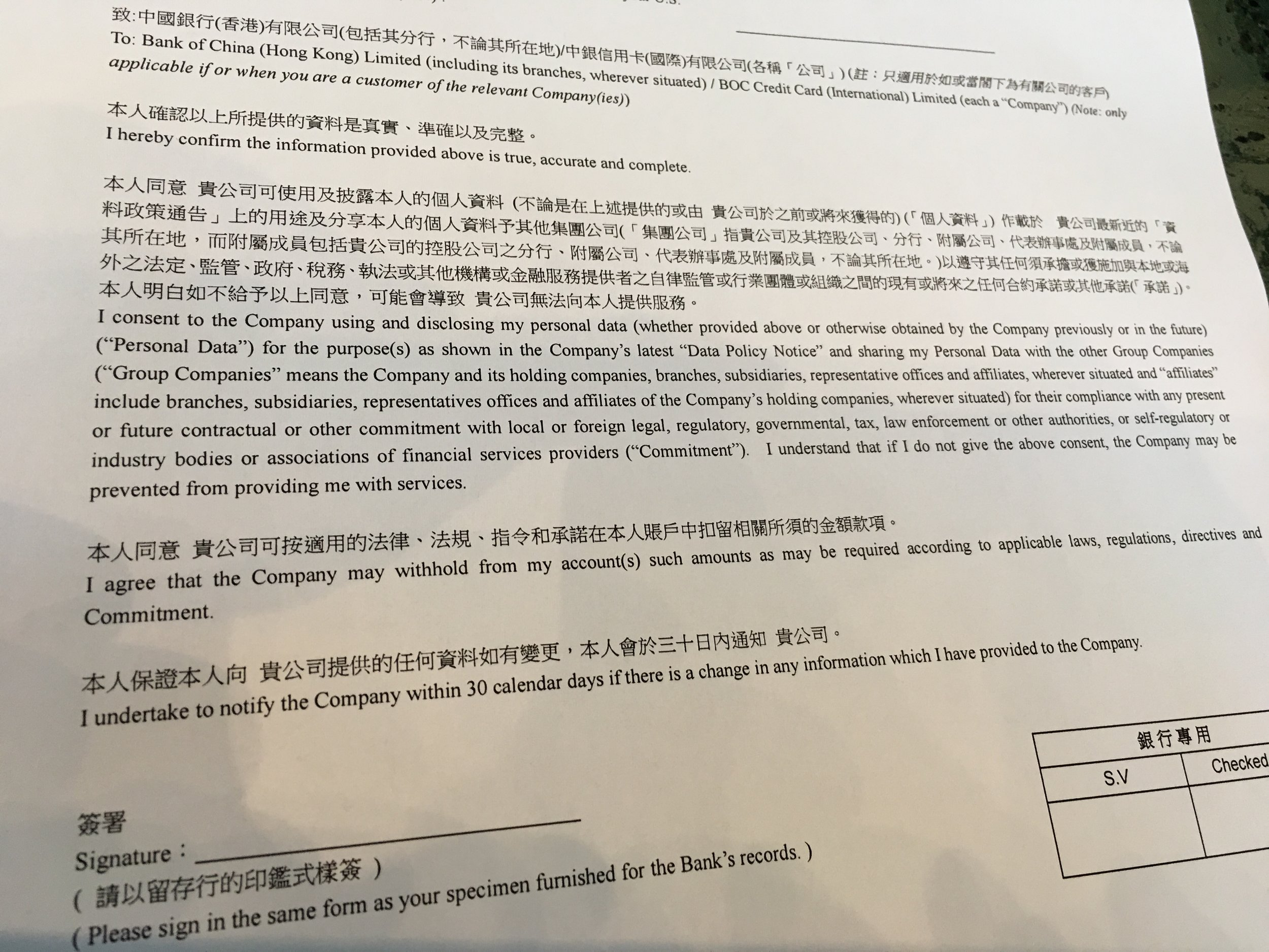 """""""I understand that if I do not give the above consent the Company may be prevented from providing me with services."""" Is this real consent? (author's picture)"""