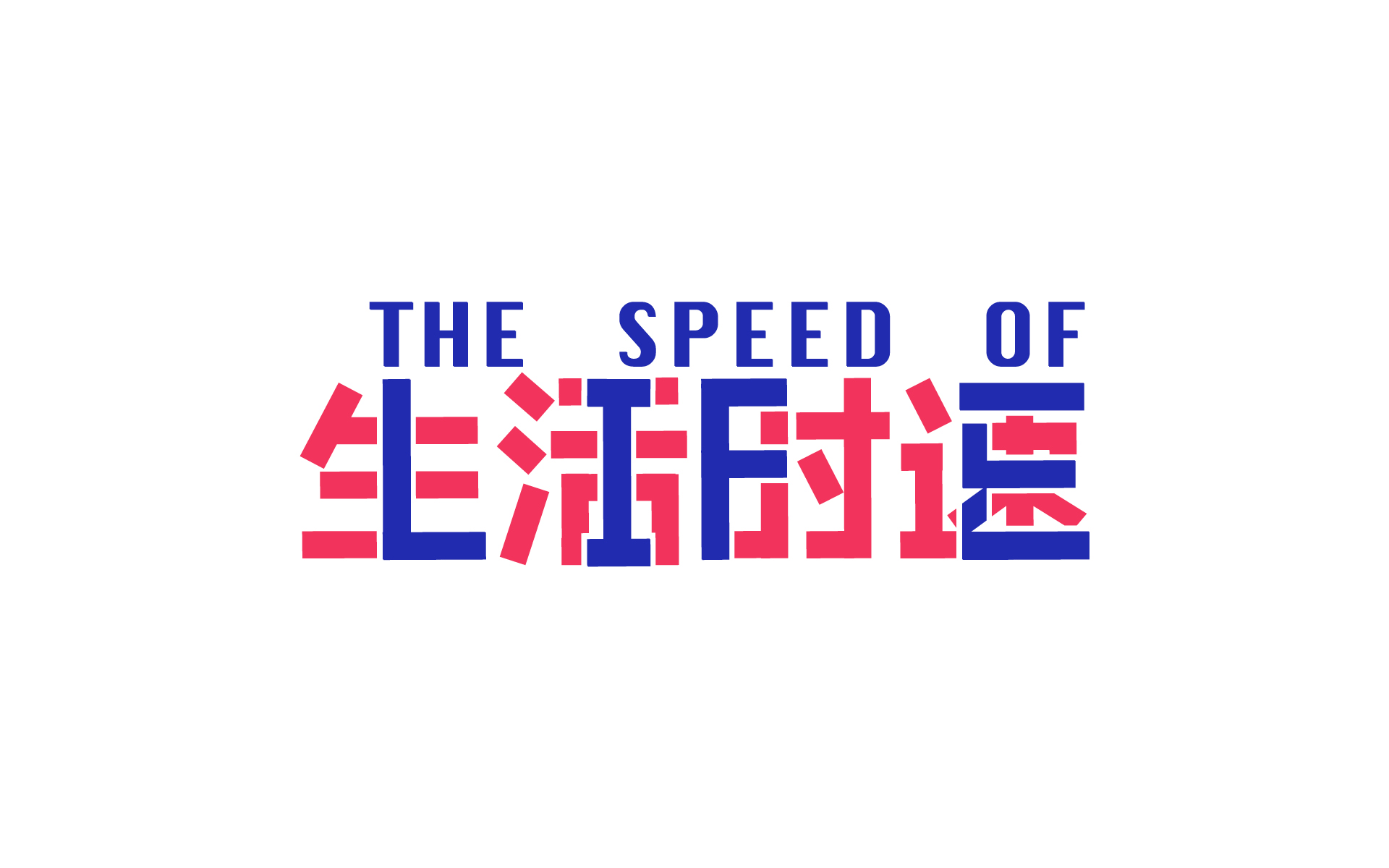 The Speed Of Life10.jpg