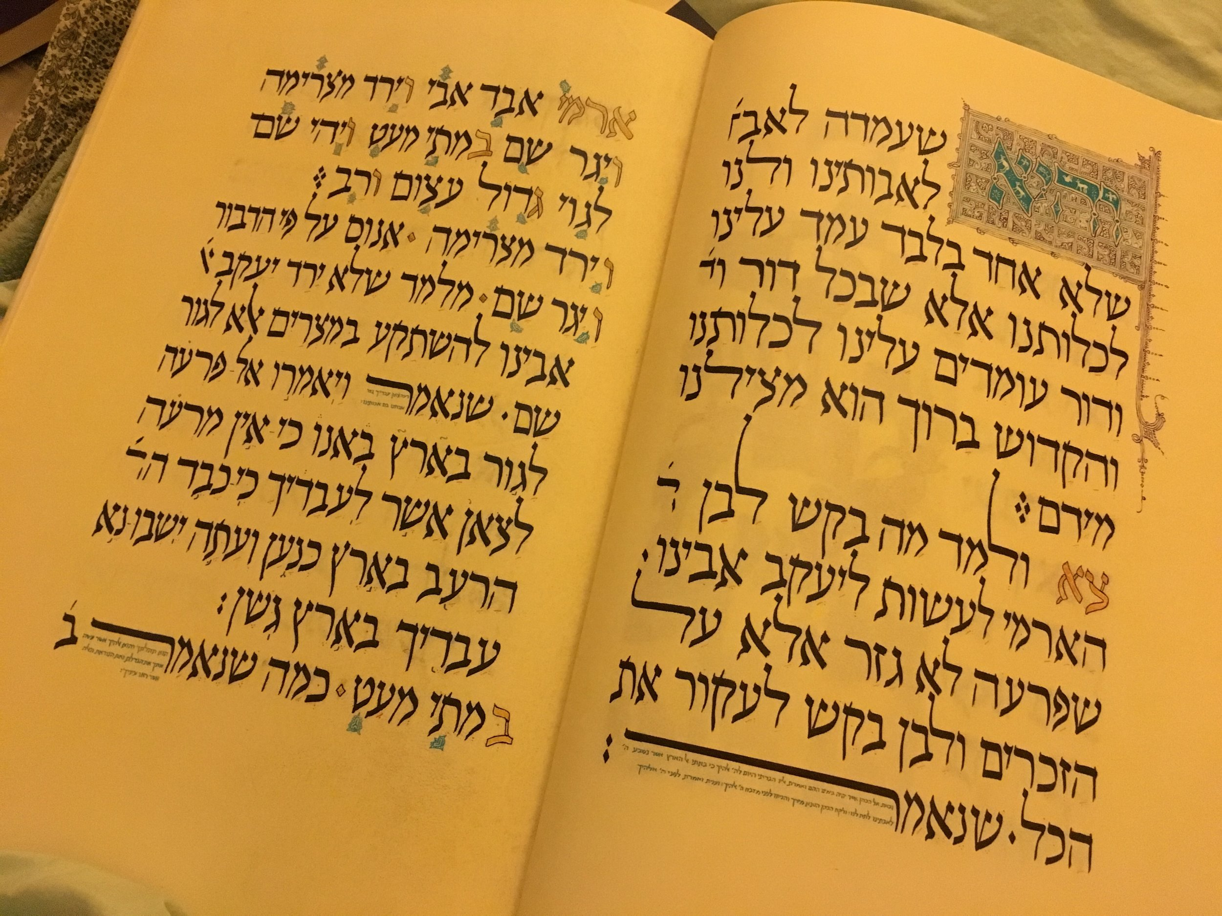 A page from the Moss Haggadah