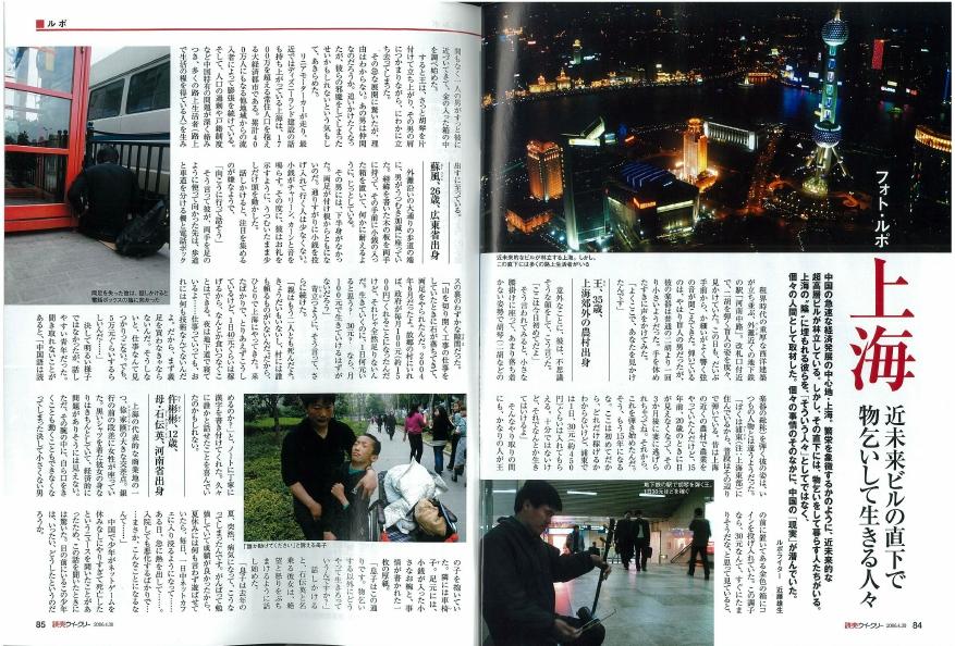 shanghai yomiuri.jpg