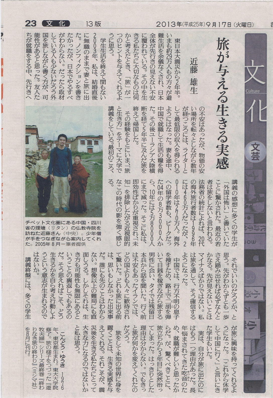 yomiuri20130917-s.jpg