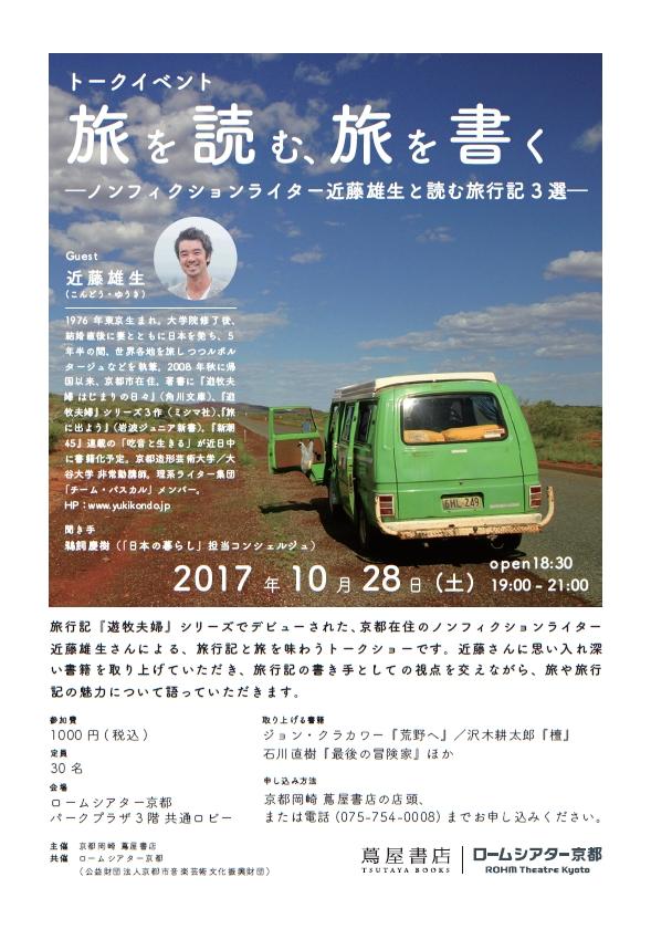 2017年10月28日 蔦屋岡崎イベントフライヤー.jpg