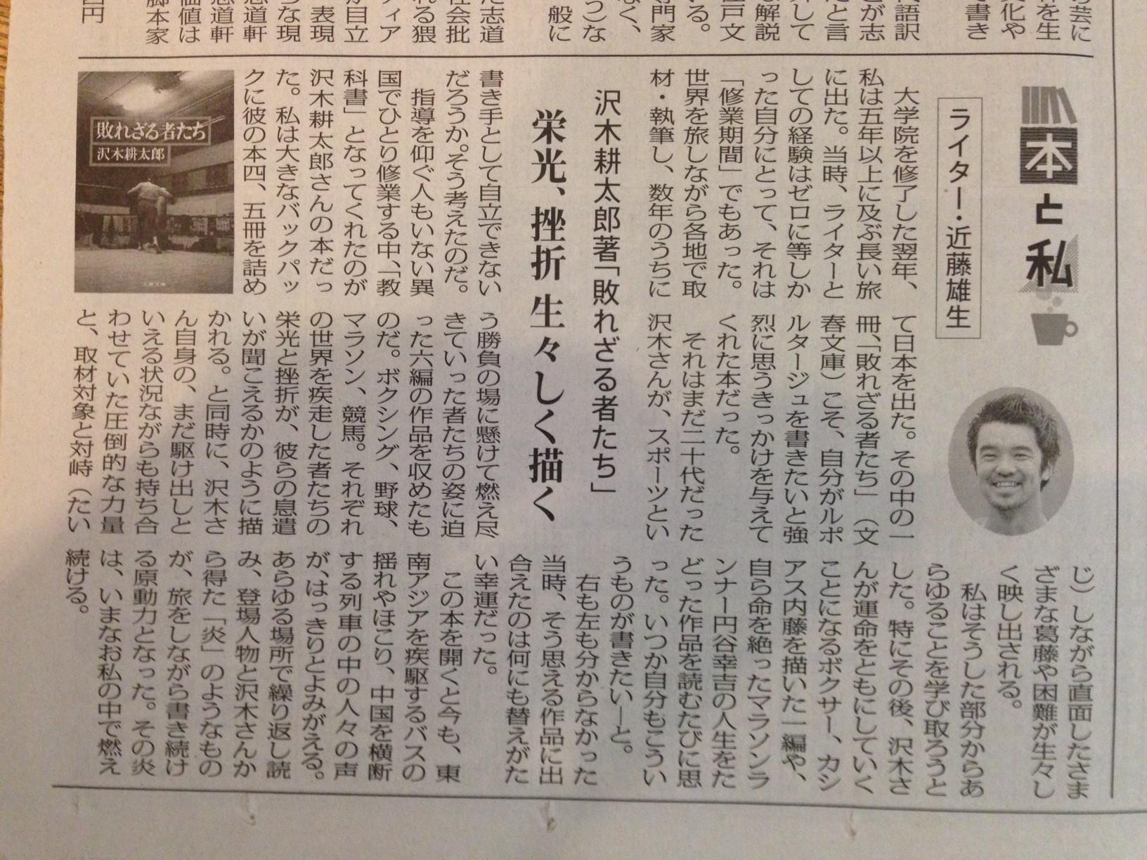fukushimaminpo20141108.JPG