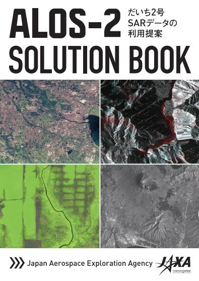 - JAXA 陸域観測衛星2号「だいち2号」(ALOS-2)公式パンフレット、ソリューションブック(このリンク先よりダウンロード可)、データ利用者向けテキストブック、打ち上げ記者会見プレス資料を執筆。(「だいち1号」のソリューションブックの執筆も担当)