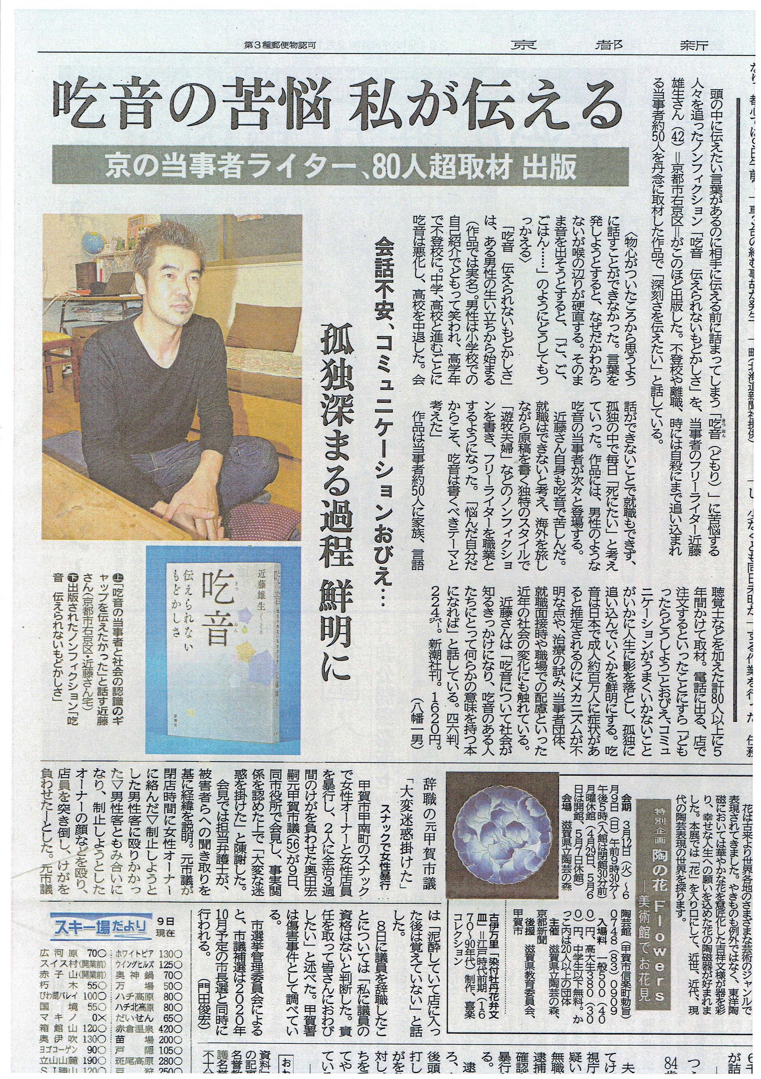 吃音記事 京都新聞19年2月10日20190212.jpg