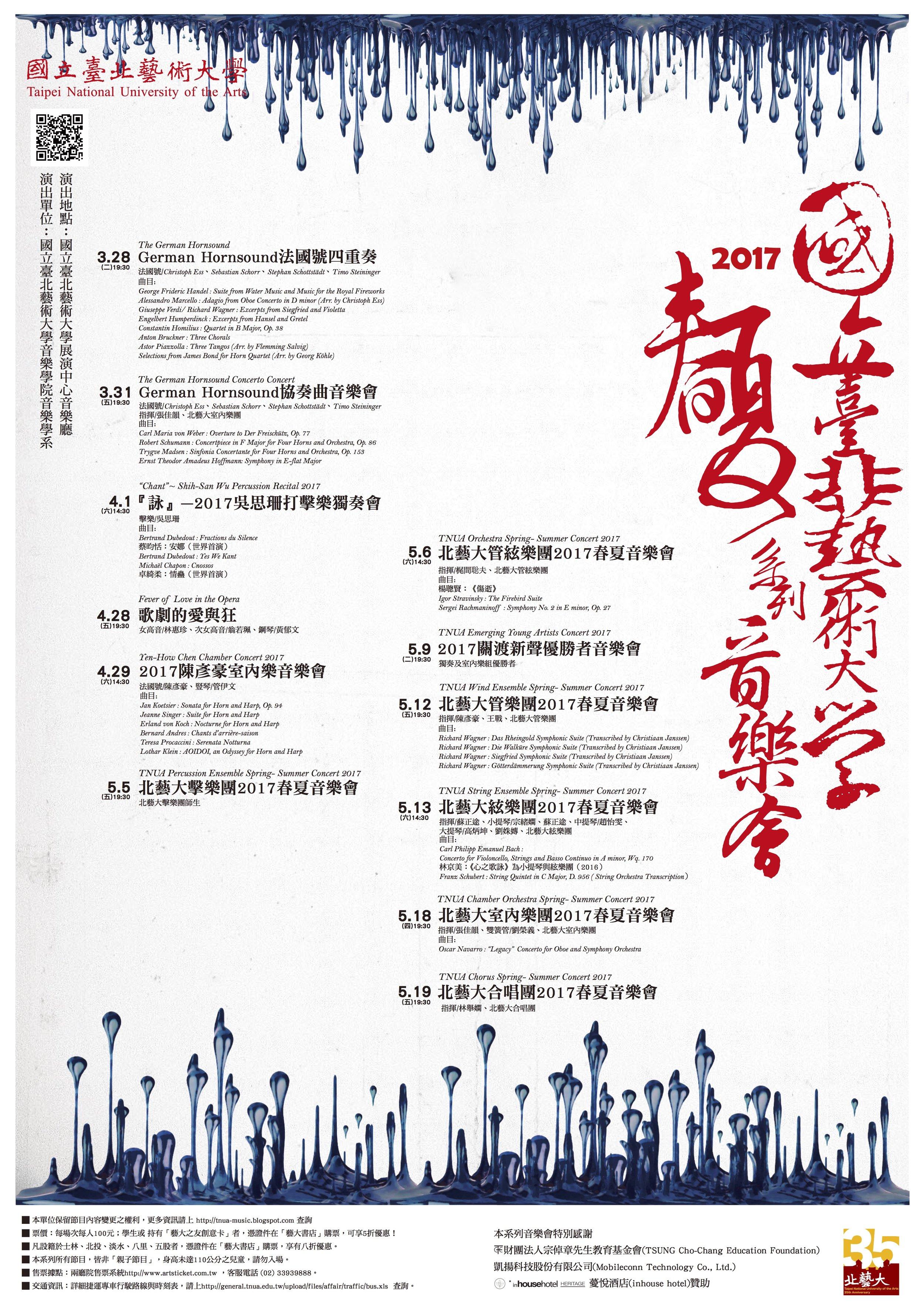 2017春夏海報.jpg