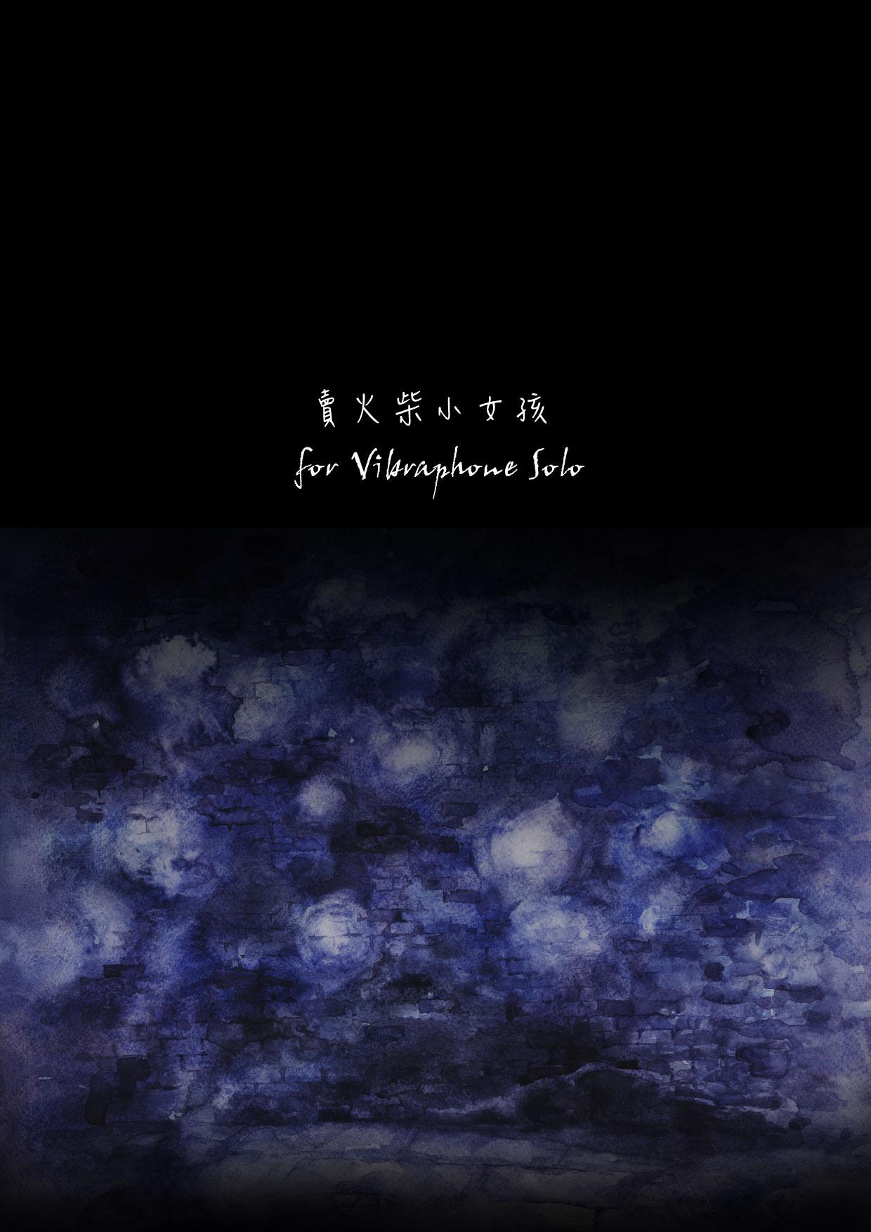 """賣火柴小女孩A Little Match Girl - for Vibraphone SoloDuration: ca. 10' 30""""For 1 Player2016"""