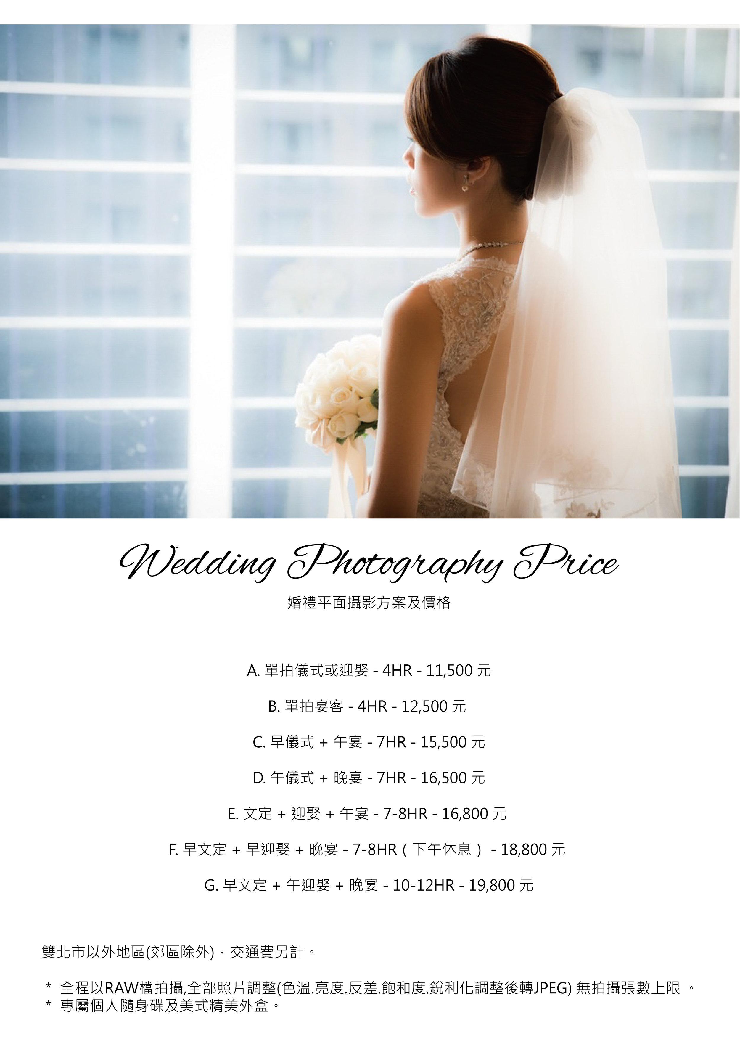 婚禮平面攝影價目.jpg