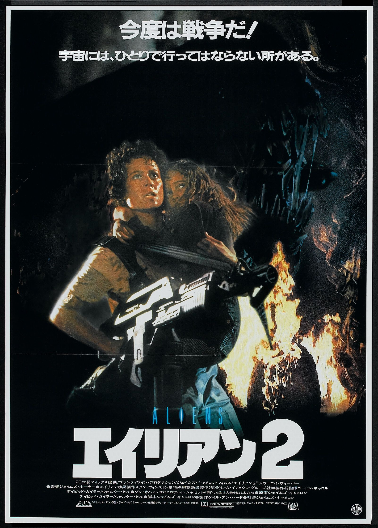 Aliens-1986-Poster-Movie-Poster-Picture-2.jpg