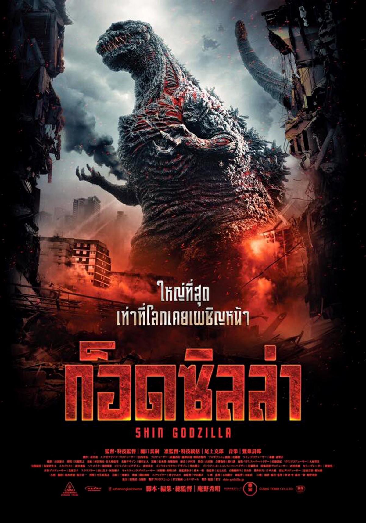 shin-godzilla-original-thai-movie-poster-ds-2016.jpg