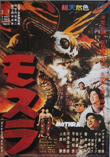 Screenshot_2019-06-11 Mothra (1961) poster - Google Search.png