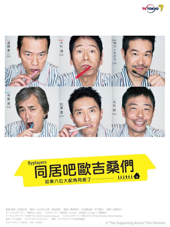 ▲《Byplayers同居吧歐吉桑們》集結六位日劇最佳綠葉大叔,趣味滿滿。照片/KKTV提供