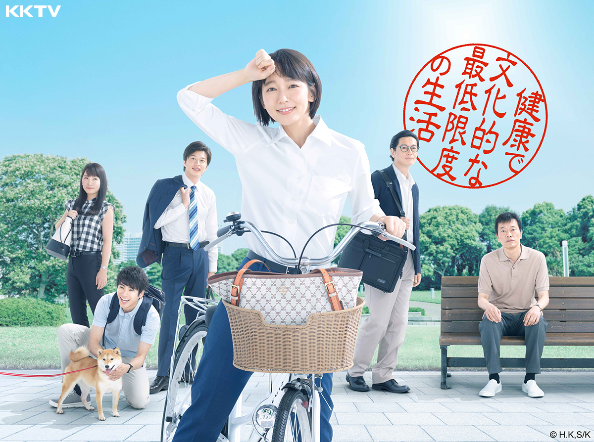 健康有文化的最低限度生活 in KKTV 01.jpg