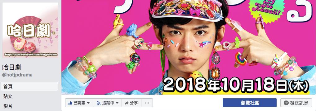 哈日劇 in KKTV.png