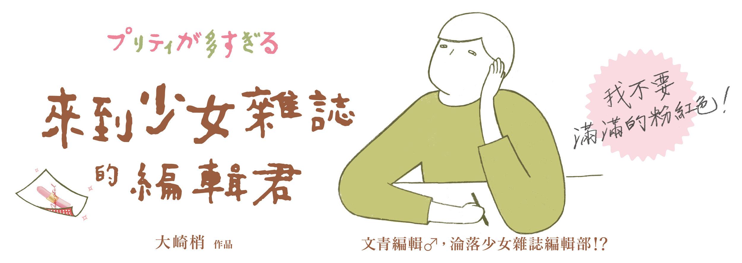 《來到少女雜誌的編輯君》KKTV Blog圖-2.jpg