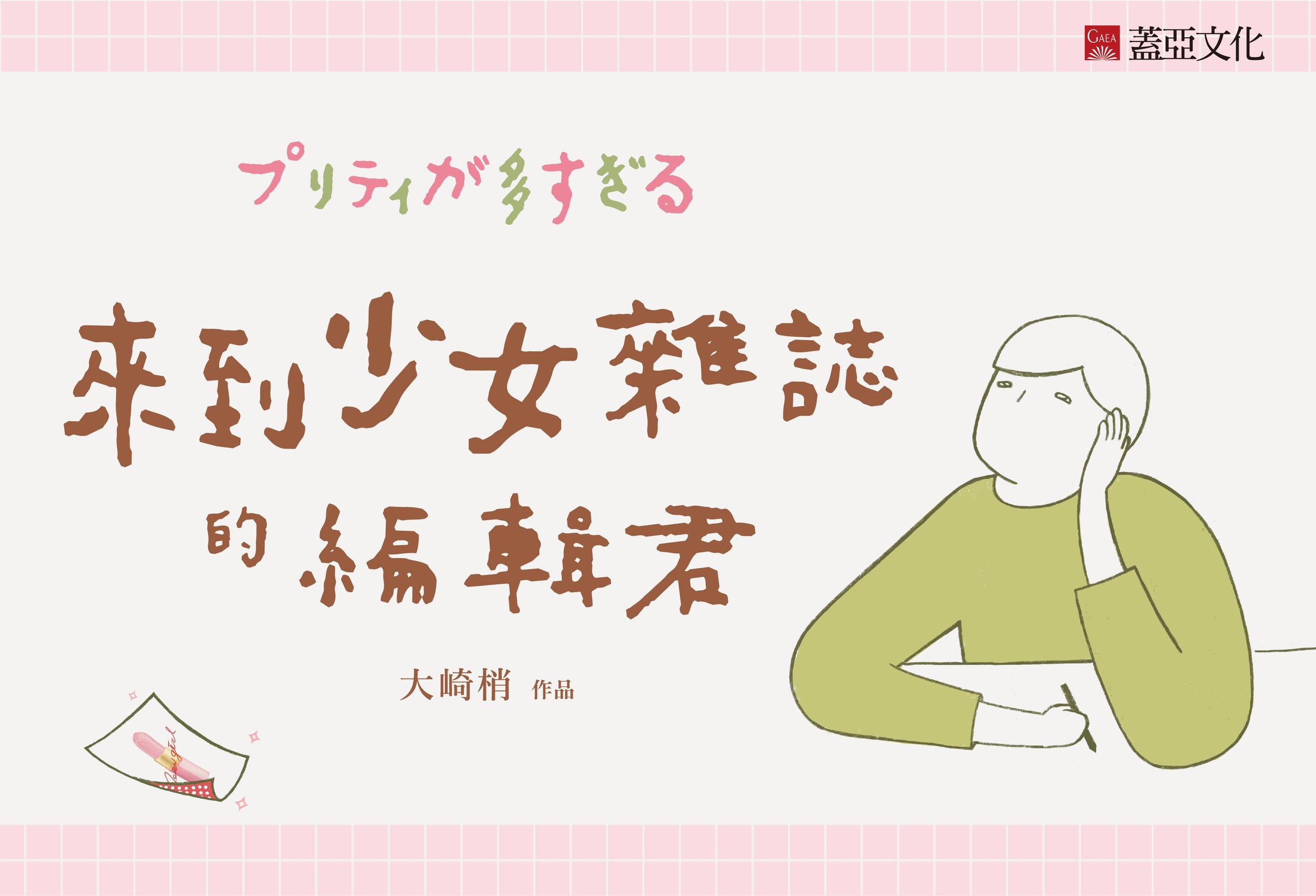 《來到少女雜誌的編輯君》KKTV Blog圖-1.jpg