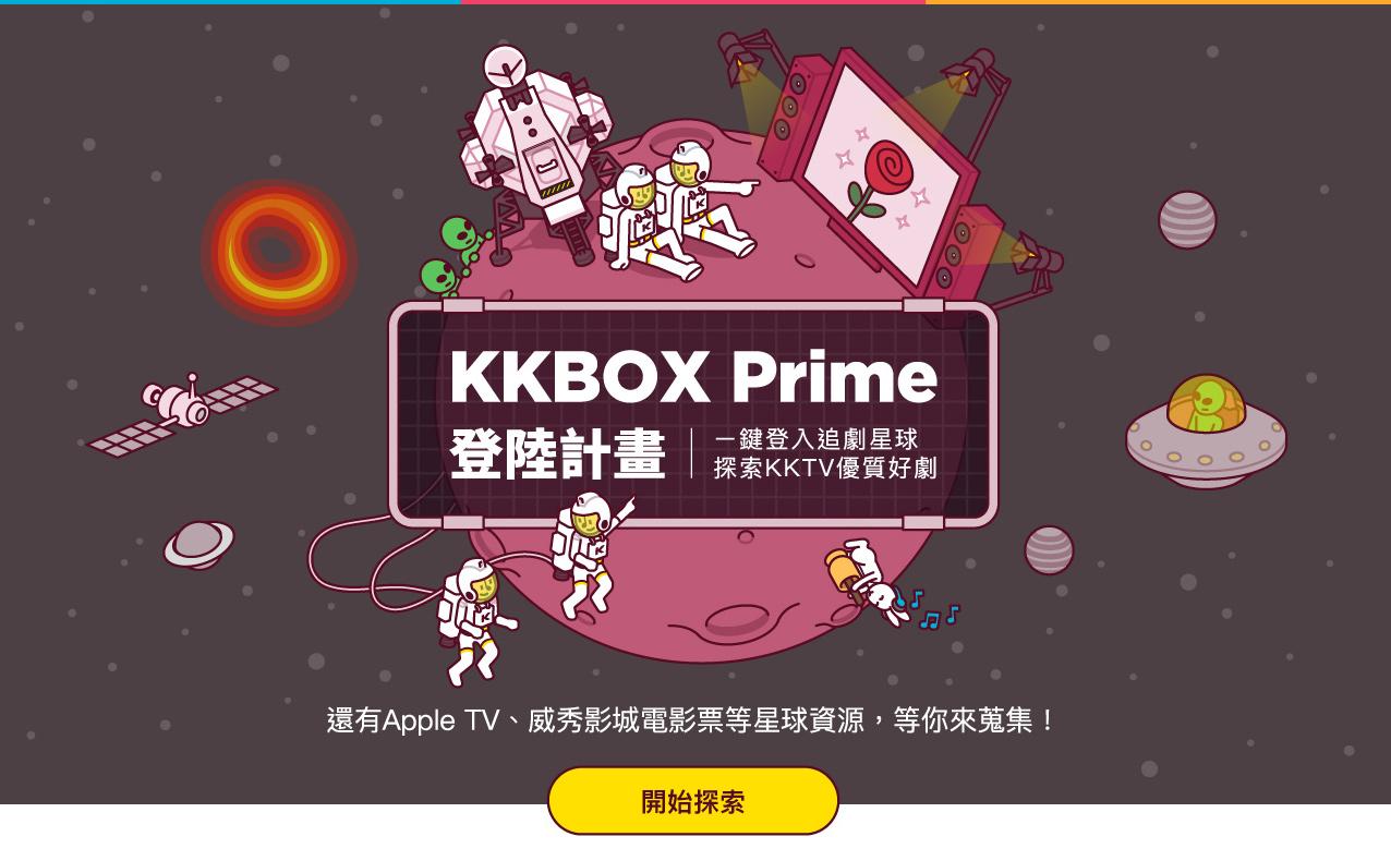 2019 KKBOX Prime 登陸計畫_主視覺.jpg