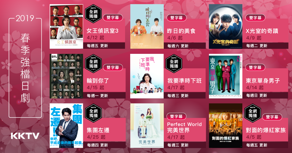 2019強檔春季日劇高達7部日劇擁有中、日文雙語字幕,只要標註「雙字幕」即可自由切換字幕。