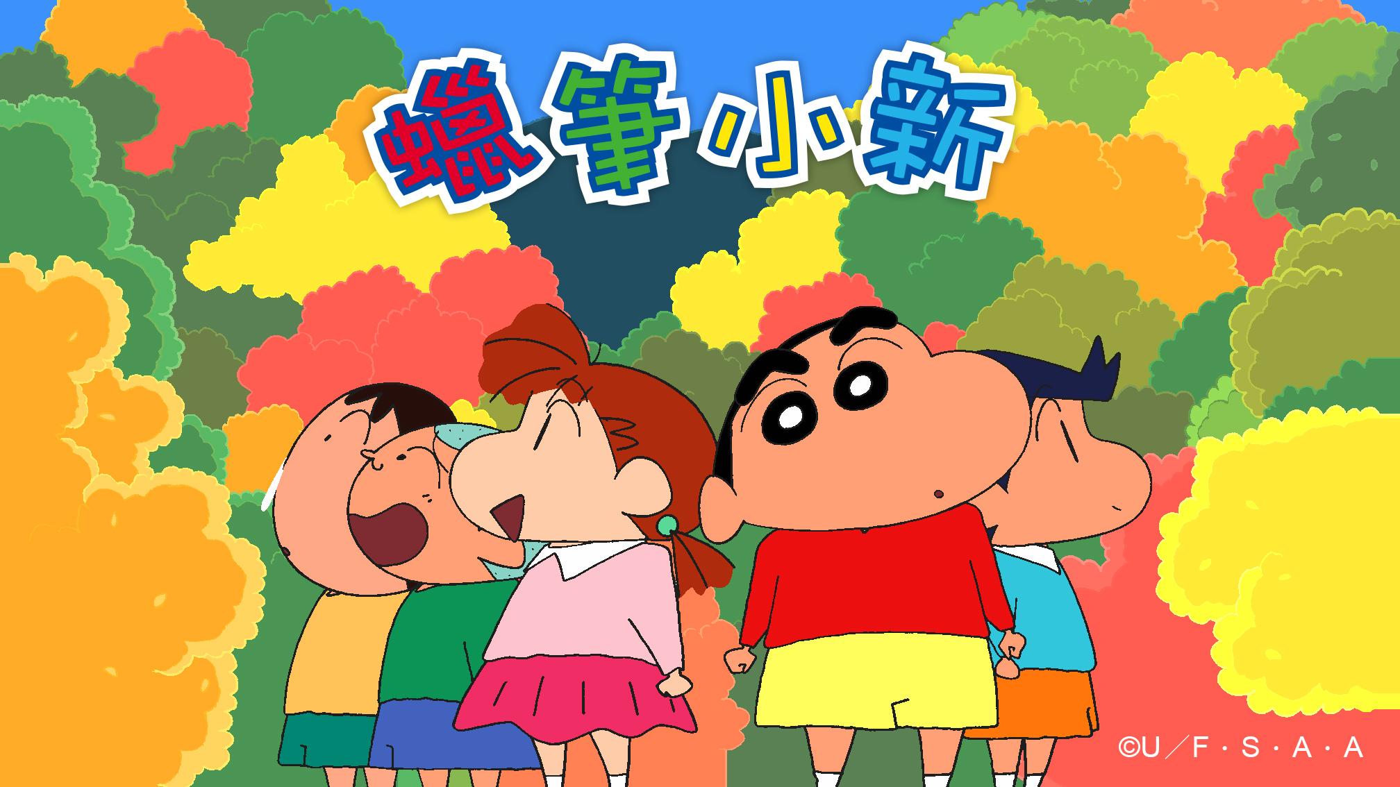 新蠟筆小新TV版(4)#730_755宣傳圖(橫).jpg
