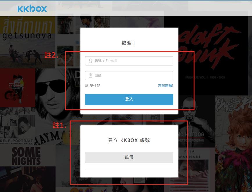 使用電腦點擊「註冊並訂購 KKBOX Prime」按鈕,即進入此頁面。