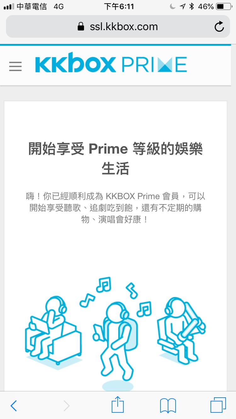 歡迎成為 KKBOX Prime
