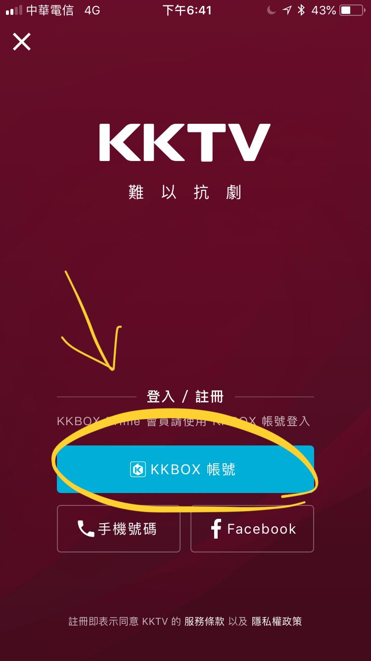 1.用KKBOX帳號登入