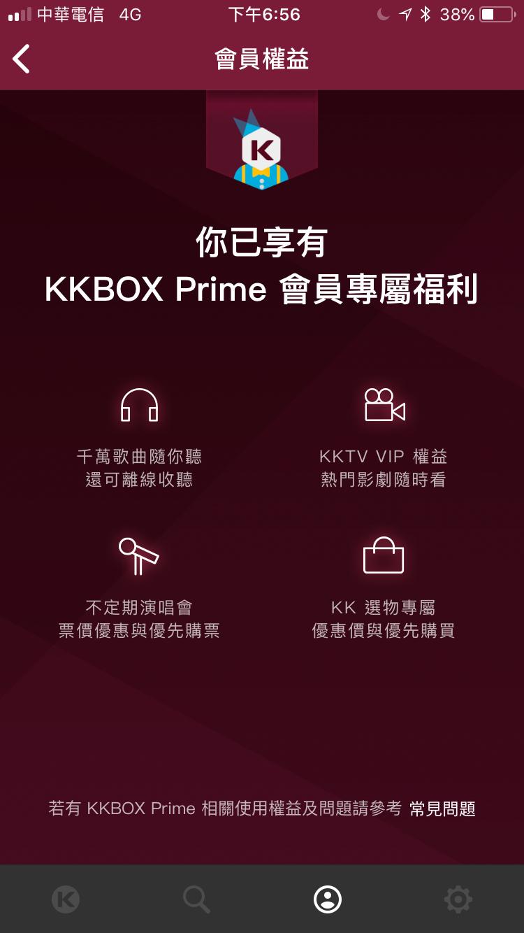 4.顯示Prime可享權益