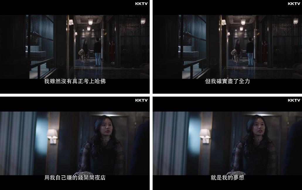 SKY Castle 天空之城 韓劇線上看 世麗.png
