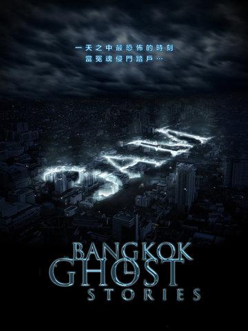 凌晨3點曼谷鬼故事