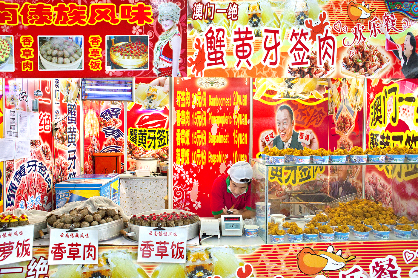 Hitzenberger_Chinese_Fast_Food_01.jpg