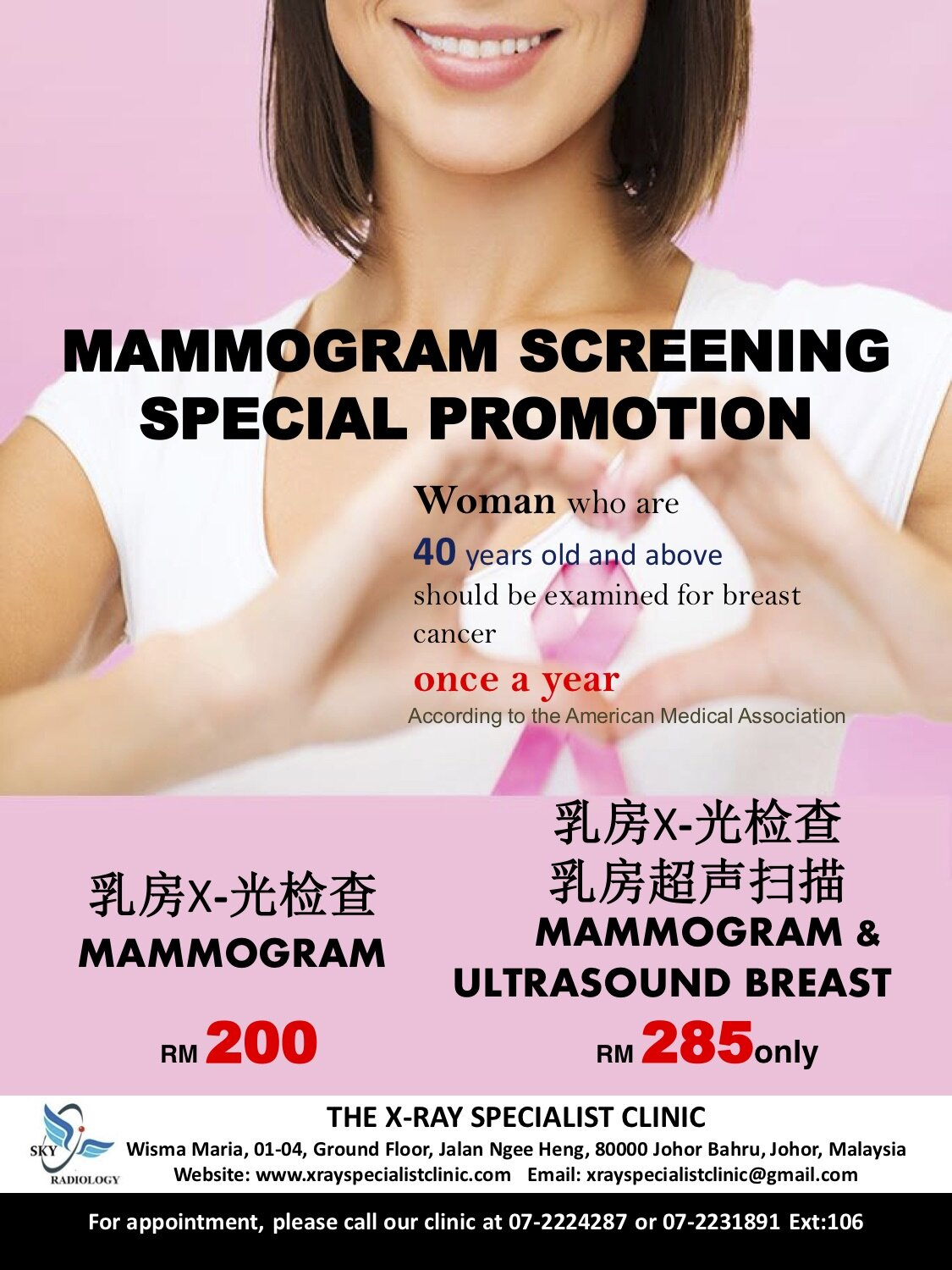 MAMMO Flyers THE X-RAY SPECIALIST CLINIC.jpg