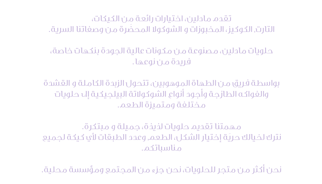 Madeleine Arabic Text_Home page.png