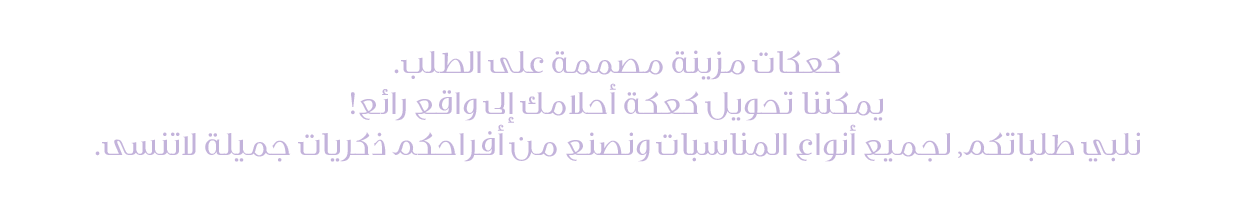 Madeleine Arabic Text_Decorated Cake.png